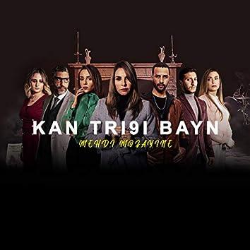 Kan Tri9i Bayn
