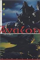 Avalon―灰色の貴婦人