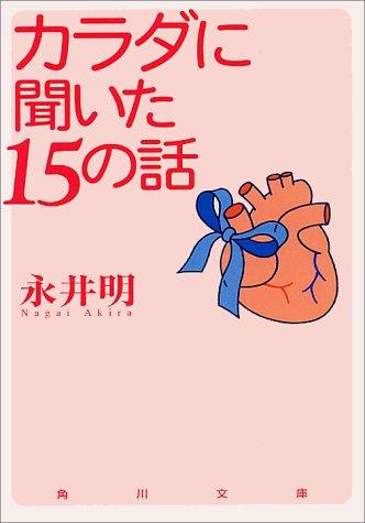 カラダに聞いた15の話 (角川文庫)の詳細を見る