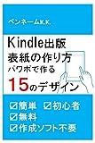 Kindle出版 表紙の作り方 パワポで作る15のデザイン: 簡単 無料 作成ソフト不要 初心者 - ペンネームK.K.