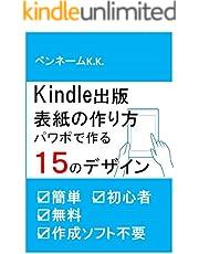 Kindle出版 表紙の作り方 パワポで作る15のデザイン: 簡単 無料 作成ソフト不要 初心者
