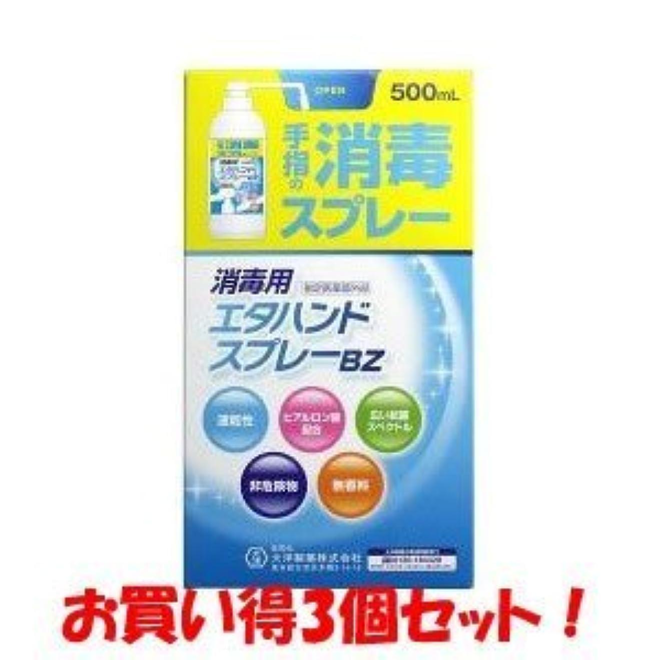 あからさま系譜スカルク(大洋製薬)大洋製薬 消毒用エタハンドスプレーBZ 500ml(医薬部外品)(お買い得3個セット)