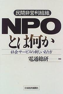 NPO(民間非営利組織)とは何か―社会サービスの新しいあり方