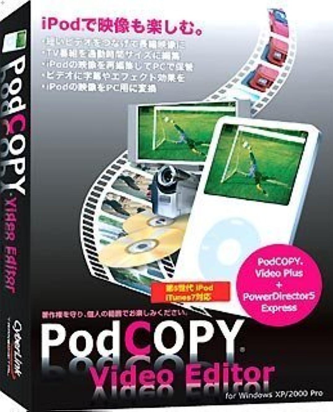 演劇皿知覚的PodCOPY Video Editor