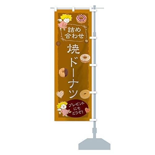 焼きドーナツ のぼり旗 サイズ選べます(ハーフ30x90cm 右チチ)