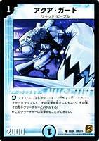 デュエルマスターズ 【アクア・ガード】 DMC61-069-C ≪コロコロ・ドリーム・パック4 収録≫