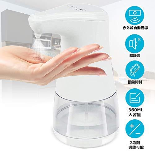 アルコール消毒噴霧器 自動 電池式 ソープディスペンサー 非接触式手指消毒機 360ML