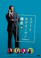スマートモテリーマン講座 Lesson.2 [DVD]