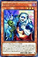 遊戯王/第9期/3弾/SECE-JP040 ユニゾンビ R