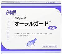 サイペット (CYPET) オーラルガード 60包