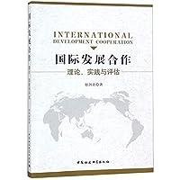 国际发展合作:理论、实践与评估