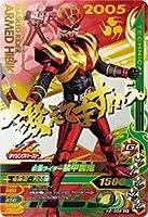 ガンバライジング/バッチリカイガン6弾/K6-058 仮面ライダー装甲響鬼 CP