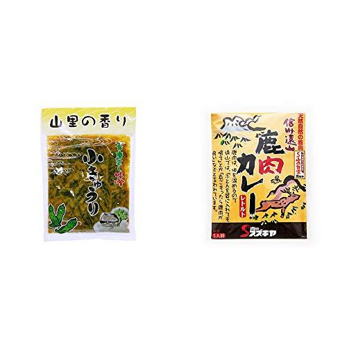 [2点セット] 山里の香り 青唐辛し味噌 小きゅうり(250g) ・信州遠山 鹿肉カレー 中辛 (1食分)