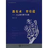 PEERS series education teacher growth have surgery Ethics education : teaching anthology Baiyun(Chinese Edition)