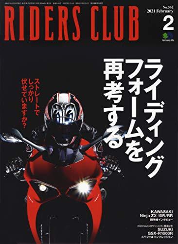RIDERS CLUB ライダースクラブ 2021年2月号