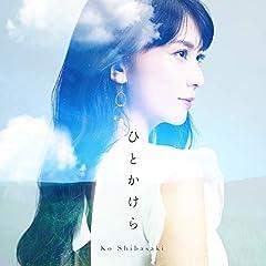 柴咲コウ「ひとかけら」の歌詞を収録したCDジャケット画像