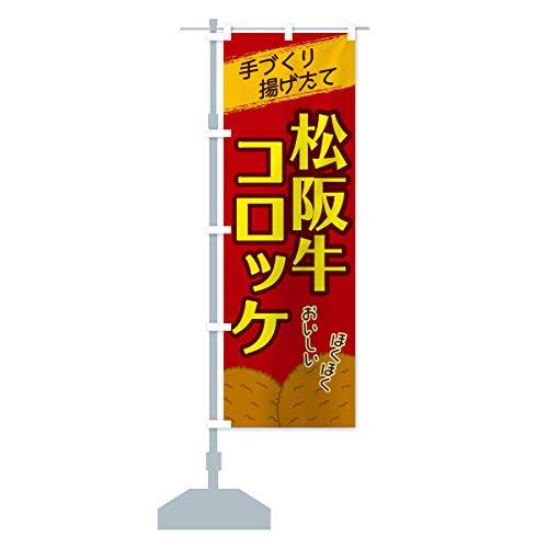 松阪牛コロッケ のぼり旗 サイズ選べます(コンパクト45x150cm 左チチ)