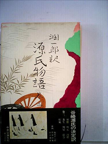 潤一郎訳源氏物語〈巻3〉 (1979年)