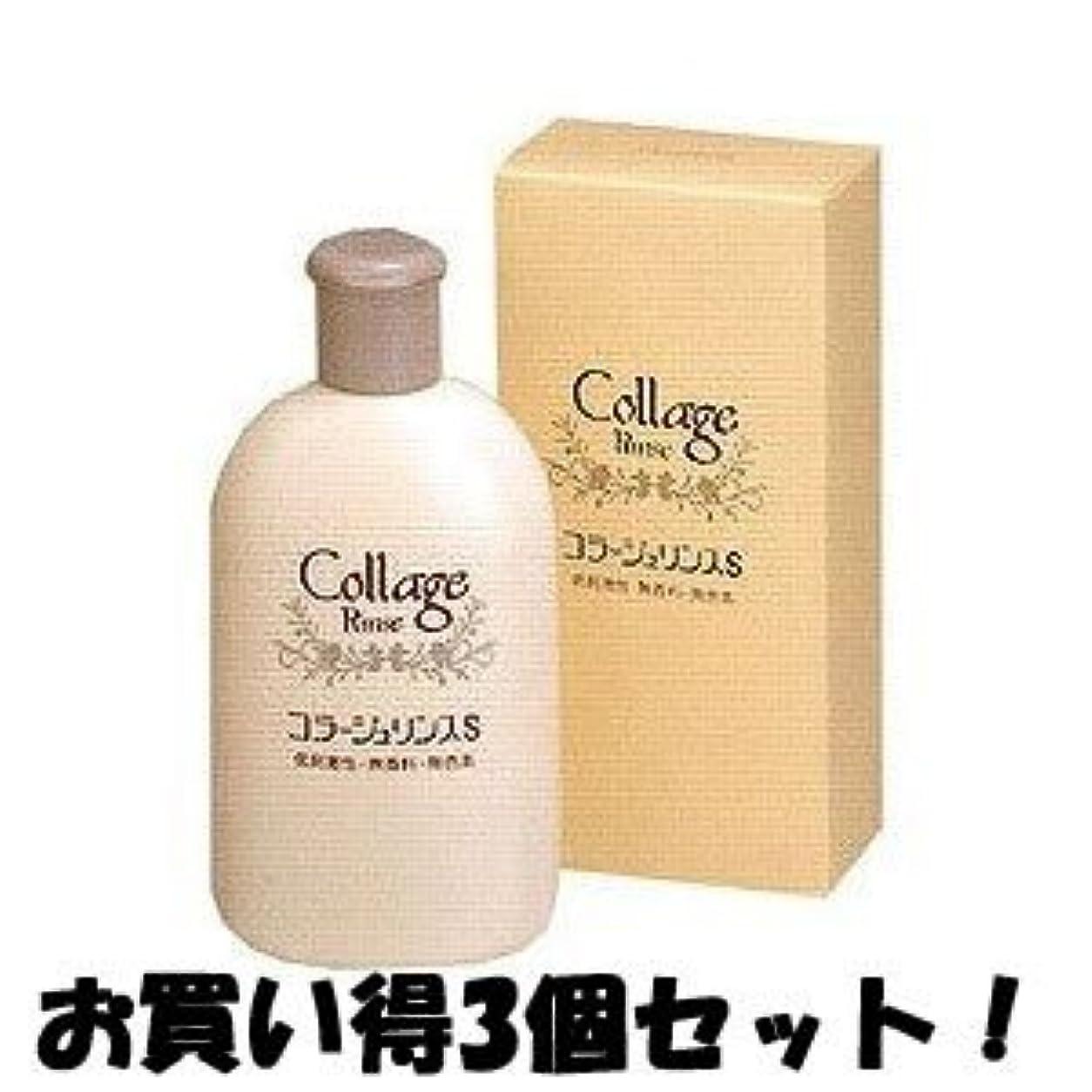 相対サイズ永続ボルト(持田ヘルスケア)コラージュリンスS 200ml(お買い得3個セット)