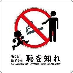 サイン ステッカーシール 多言語標識 嫌煙・子供 4言語 屋内外対応 糊付き 送料無料 (240mmx240mm)