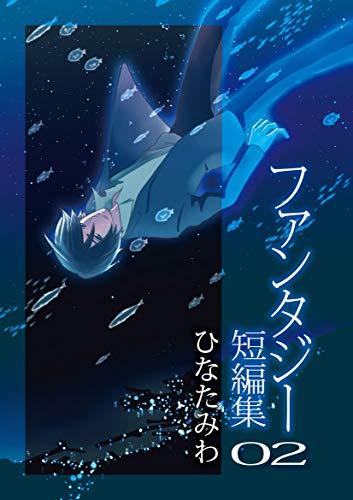 ひなたみわファンタジー短編集(2)