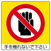 ユニット 室内表示 838-06 ユニステッカー 手を触れないで下さい