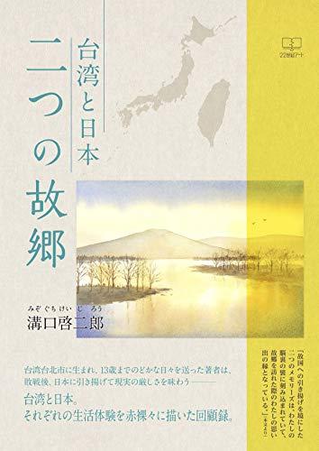 台湾と日本: 二つの故郷 (22世紀アート)