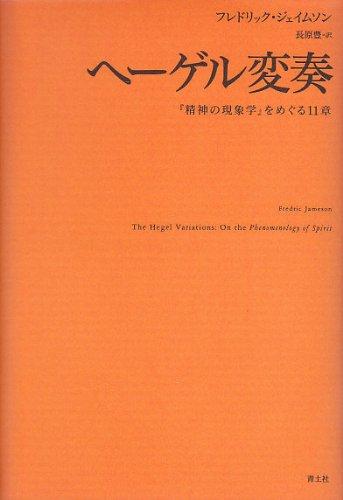 ヘーゲル変奏 『精神の現象学』をめぐる11章