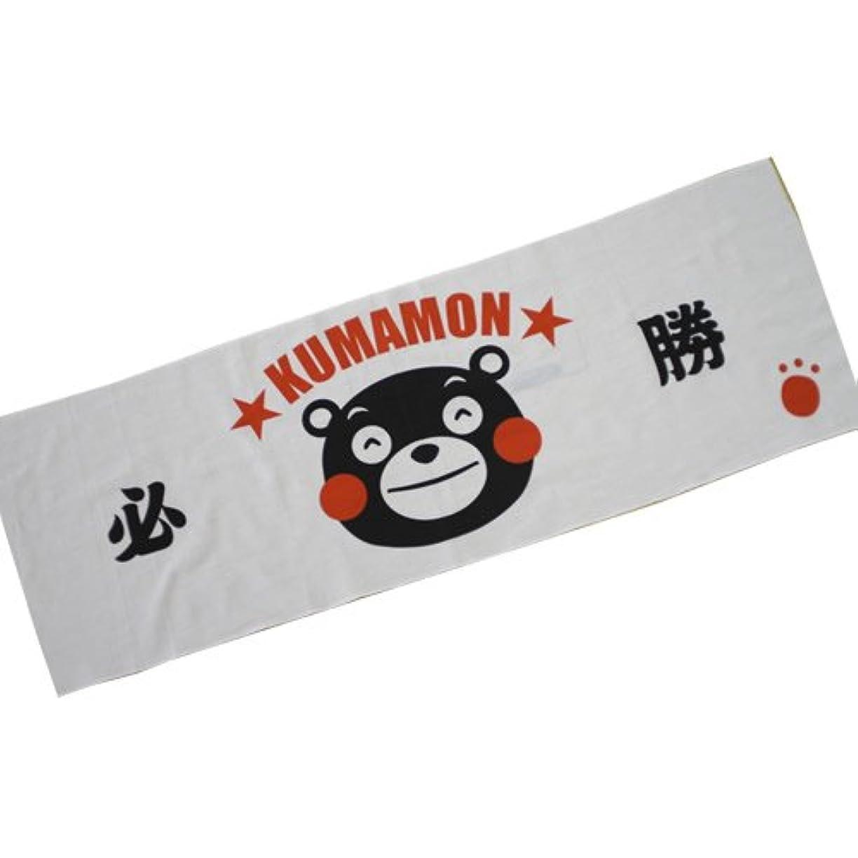 どういたしまして裂け目登録するくまモン手ぬぐい ホワイト(剣道用)