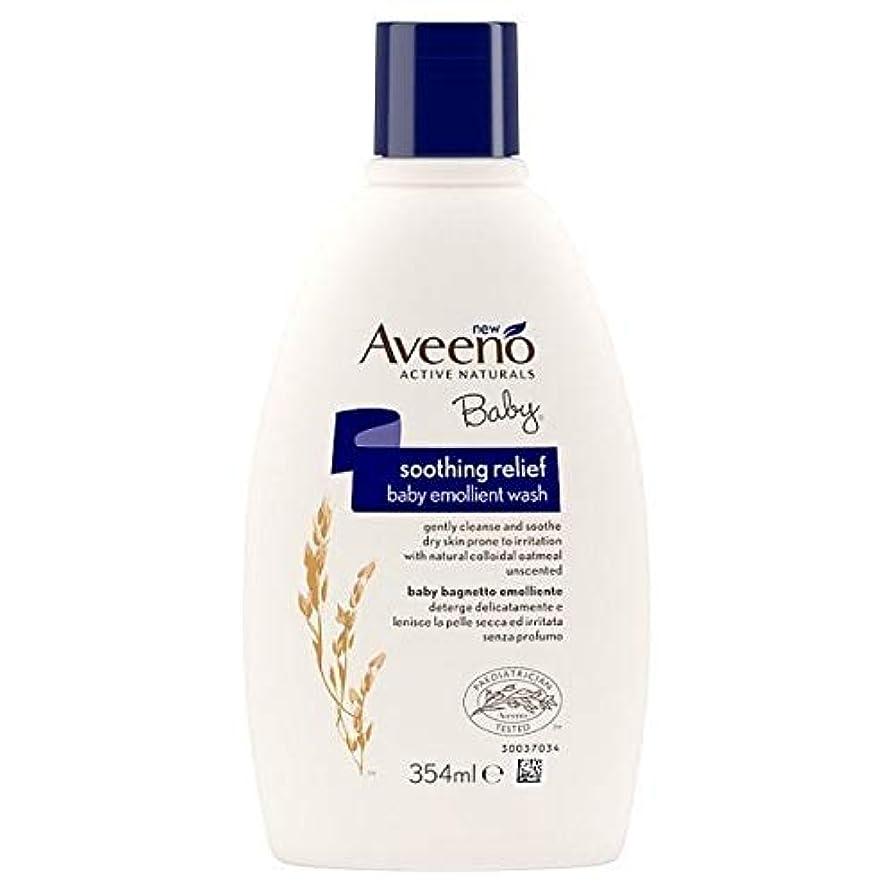 バイソン従順デコラティブ[Aveeno] Aveeno赤ちゃんなだめるような救済エモリエントウォッシュ354ミリリットル - Aveeno Baby Soothing Relief Emollient Wash 354ml [並行輸入品]