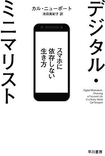 デジタル・ミニマリスト スマホに依存しない生き方 (ハヤカワ文庫 NF 573)