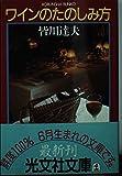 ワインのたのしみ方 (光文社文庫 み 6-1)