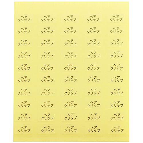 台紙用シール 10×5mm 日本製 アクセサリー台紙用 (ヘアクリップ・透明, 250枚)