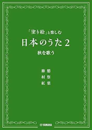 「塗り絵」と楽しむ日本のうた 2 秋を歌うの詳細を見る