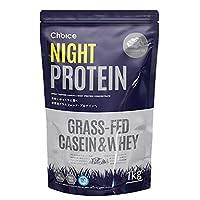 Choice NIGHT PROTEIN (ナイトプロテイン) ホエイプロテイン ブルーベリーパイ 1kg [ 人工甘味料 GMOフリー ] グラスフェッド プロテイン 国内製造 (BC30 乳酸菌使用)