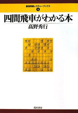 四間飛車がわかる本 (最強将棋レクチャーブックス)