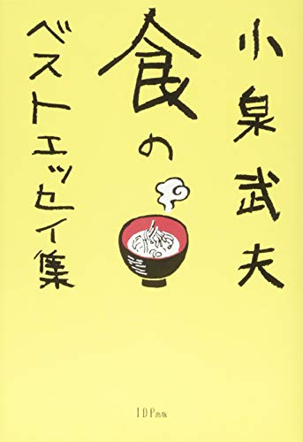 小泉武夫 食のベストエッセイ集