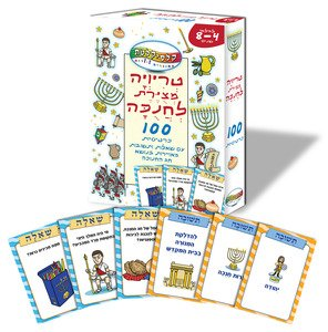 Cartoon Trivia for Hanukkah Holiday - Hebrew Card Game for Kids