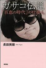 表紙: ガサコ伝説―「百恵の時代」の仕掛人― | 長田 美穂
