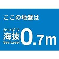 TRUSCO(トラスコ) 海抜ステッカー 0.7m (2枚入) TKBS-07