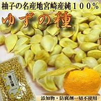 宮崎産天然 ゆずの種 100g