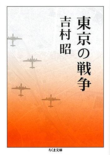 東京の戦争 (ちくま文庫)