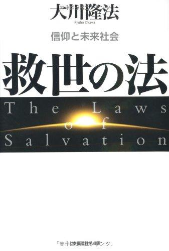 救世の法―信仰と未来社会 (OR books)