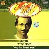 Salil Chowdhury - Koi Hota Jisko Apna - Anmol Ratan - Vol.1 (12 Superhit Hindi Songs of Salil Chowdhury)