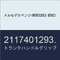 メルセデスベンツ(MERCEDES BENZ) トランクハンドルグリップ 2117401293.