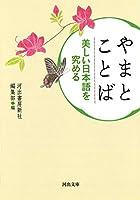 やまとことば: 美しい日本語を究める (河出文庫)