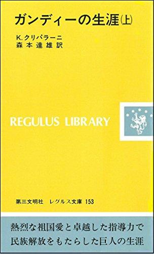 ガンディーの生涯 (上) (レグルス文庫 (153))の詳細を見る
