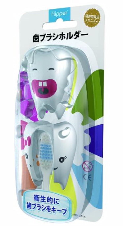 論理制限アコードFlipper 歯ブラシホルダー(2コセット) ハーハァ&キッティー NZFL00301