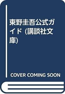東野圭吾公式ガイド (講談社文庫)