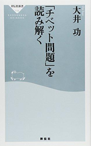 「チベット問題」を読み解く (祥伝社新書)